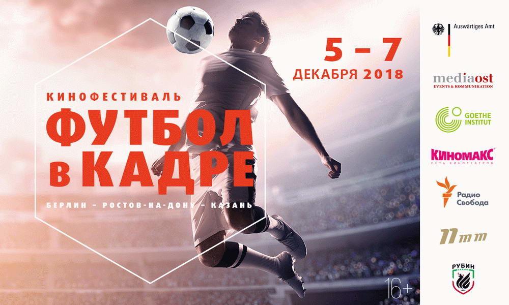football_afisha-1000x600